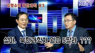 [ NKTV] #_104. 설마,,, 북한 과학자 월급 5딸라???  :   김형수의 북한과학 # 3