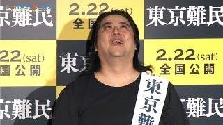 ピン芸人の長州小力(42)が17日、都内で行われた映画『東京難民』公開...