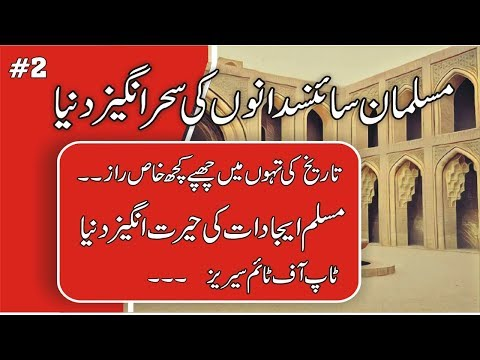 Top of time |Part#2 |M Imran adeeb |Muslim Scientist  |History of world