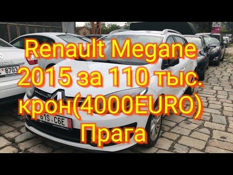 Renault Megane за 110 тыс. крон(4000EURO) Прага
