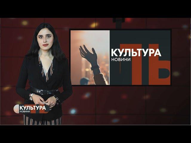 #КУЛЬТУРА_Т1новини | 22.10.2020