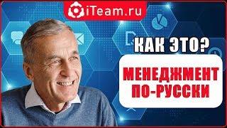 [Русский Менеджмент] Что такое РУССКИЙ МЕНЕДЖМЕНТ?