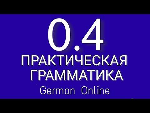 ГРАММАТИКА НЕМЕЦКОГО ЯЗЫКА С НУЛЯ. Урок 4.Немецкий язык для начинающих. Уроки немецкого языка