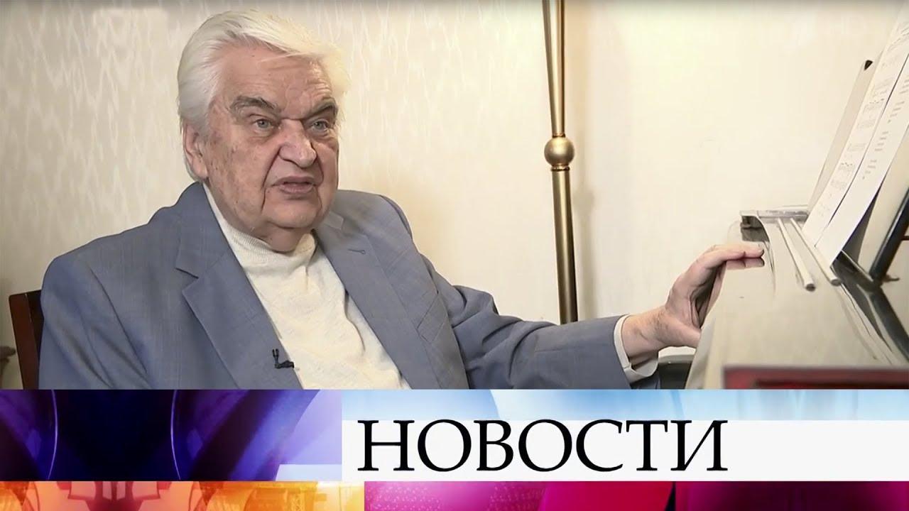 Ушел из жизни Е.Крылатов - композитор, на музыке которого без преувеличения выросла вся страна.