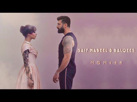 Saif Nabeel \u0026 Balqees - Momken [Official Music Video] (2021) / سيف نبيل وبلقيس - ممكن