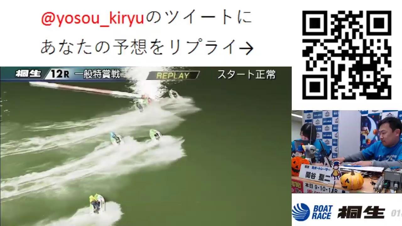 ボートレース桐生生配信・みんドラ10/18(みんなのドラキリュウライブ)レースライブ