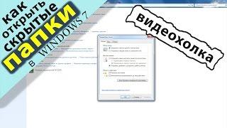 Как открыть скрытые папки в Windows 7(Видео урок для новичков, кто учится работать на компьютере в операционной системе Windows7 Максимальная