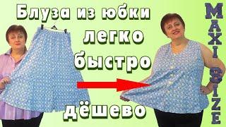 Летняя блузка своими руками. Как сшить блузку большого размера из юбки