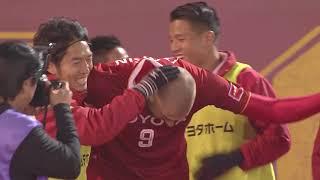 2017年11月26日(日)に行われたJ1昇格プレーオフ 準決勝 名古屋vs千...