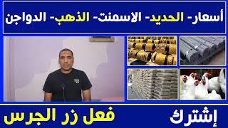 اسعار الحديد والاسمنت والذهب والدواجن اليوم الجمعة 20-9-2019 في مصر