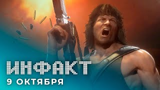 Рэмбо в MK11, новые процессоры Ryzen, открытая бета Worms Rumble, демо Syberia: The World Before...