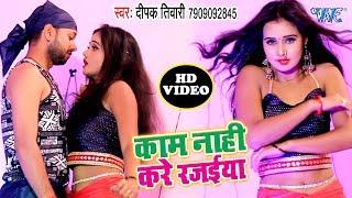 तन मन में आग लगा देगा ये वीडियो - Kaam Nahi Kare Rajaiya - Deepak Tiwari - Bhojpuri Hit Song 2018 HD