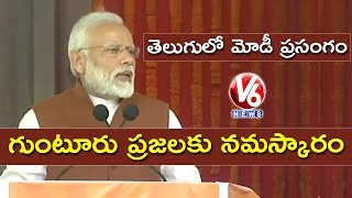 PM Modi Telugu Speech At BJP Guntur Public Meeting | V6 News