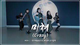 미쳐(Crazy) - 포미닛 l MOA @대구예술발전소, 북성로 공구골목