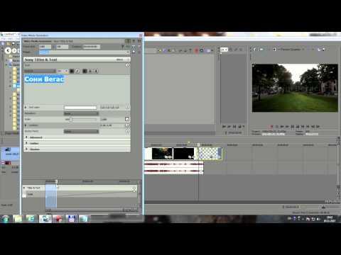 Монтаж и обработка таймлапс фрагментов в Сони Вегасе/Montage Timelapse In SonyVegas
