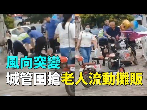 风向又变 城管围抢老人流动摊贩(图/视频)