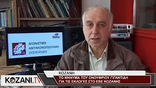 Το μήνυμα του Ο. Γιγαντίδη για τις εκλογές στο ΕΒΕ Κοζάνης