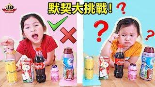 默契大挑戰!好好玩喔~ 猜猜看 吹泡泡 汉堡薯条汽水 巧克力糖果玩具 盲袋驚喜玩具開箱!Twin Telepathy Challenge!Fun For Kids~