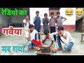 रेडियो का गवैया मर गया ( comedy funny video ) || fun friend india ||