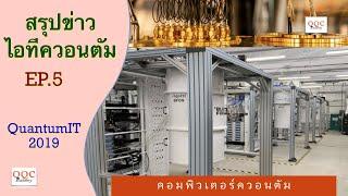 คอมพิวเตอร์ควอนตัม (ข่าวไอทีควอนตัมโลก ๒๕๖๒-ภาค ๕)|Quantum IT 2019 Year News (#7 Computing - Q-Thai)