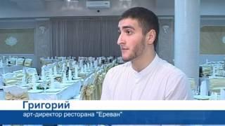 Ресторан «Ереван»(, 2013-06-19T13:51:20.000Z)