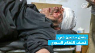مقتل 7 مدنيين في قصف للنظام السوري على ريف إدلب