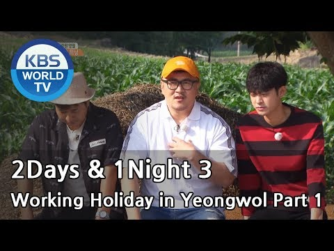 2 Days & 1 Night - Season 3 : Working Holiday in Yeongwol Part 1 [ENG/TAI/2017.07.09]