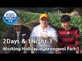 2 Days & 1 Night - Season 3 : Working Holiday in Yeongwol Part 1 [ENG/TAI/2017.07.09]