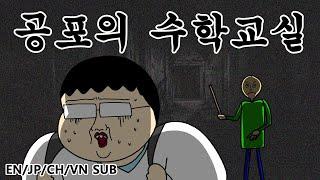 [짤툰 오리지널] 공포의 수학교실
