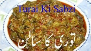Masale wali turai ki sabzi Punjabi style recipe  vlog