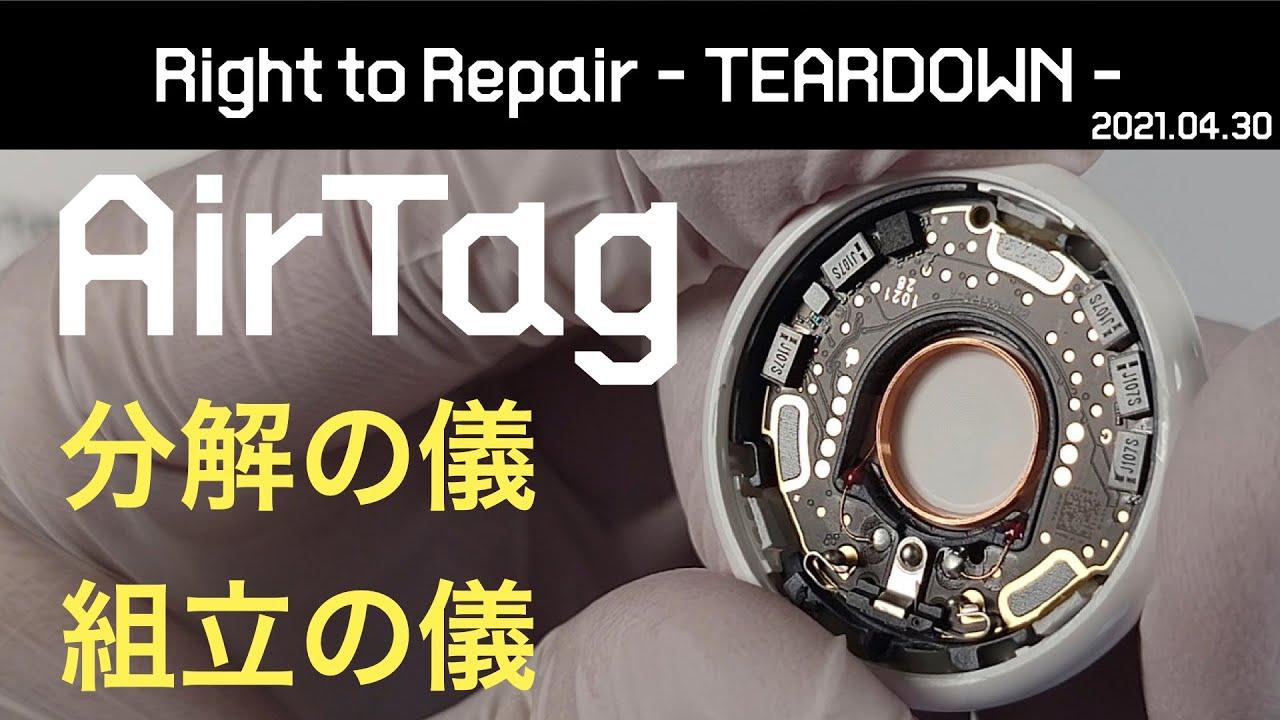 【分解の儀】紛失防止タグ AirTag 〜TEARDOWN〜
