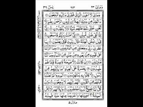 Surah Yasin by Sheikh Abdul Rahman Al Sudais (complete