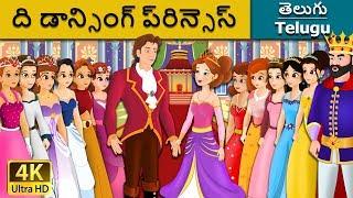 ది డాన్సింగ్ ప్రిన్సెస్ | 12 Dancing Princess in Telugu | Telugu Stories | Telugu Fairy Tales