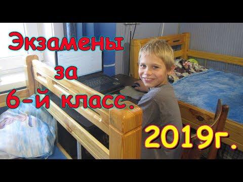 видео: Аня и Паша сдают экзамены за 6 кл. Где мы учимся. Онлайн-школа. (08.19г.) Семья Бровченко.