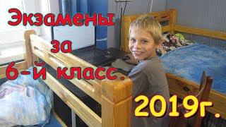 Аня и Паша сдают экзамены за 6 кл. Где мы учимся. Онлайн-школа. (08.19г.) Семья Бровченко.