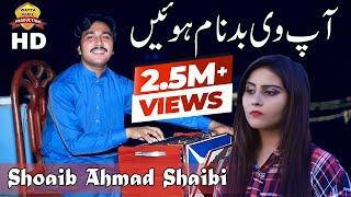 Ap V Badnam Hoyain Manu V Badnam Kitai     Singer Shoaib Ahmad Shaibi   Saraiki Punjabi Song 2019