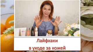 Лайфхаки в уходе за лицом 5 день Марафон УХОД за кожей от AVON тынеоднатысAVON домавместе