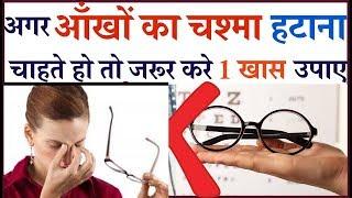 अगर आँखों का चश्मा हटाना चाहते है   Vitamins for eyesight improvement,Vision Increase