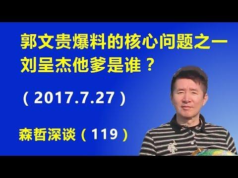 Image result for 刘呈杰父亲就是朱�F基