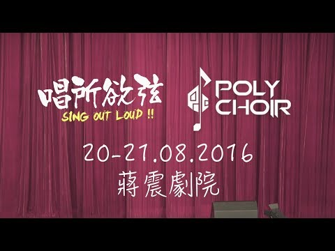 唱所欲弦 - PolyU Choir 21st Summer Concert:Sing Out Loud