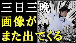 【羽生結弦】いよいよ羽生結弦の初戦が始まる!!三日三晩って画像がまた出てくるよ!「また開いて保存してしまった」#yuzuruhanyu 羽生結弦 検索動画 24