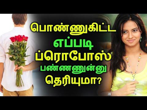 dating tamil song