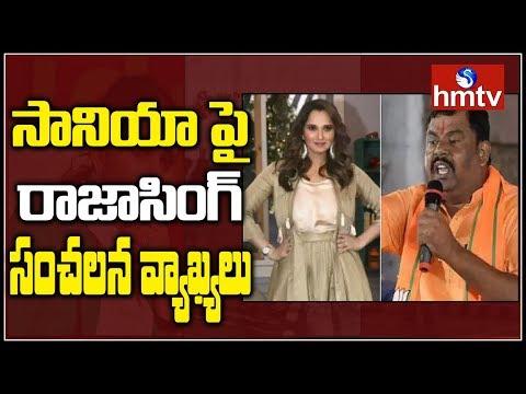 BJP MLA Raja Singh Targets Sania Mirza after Pulwama Incident | hmtv