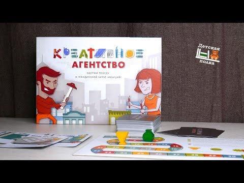 Креативное агентство / Creative Clash. Настольная игра 14+ | Детская книжная полка