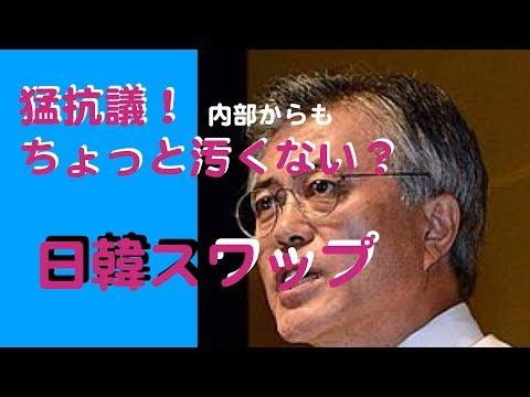 「「韓国もちょっと汚くない?」と内部からも声が挙がる。日韓スワップは再開?拒否?韓銀総裁声明への反響