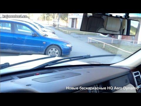 Range Rover L322 бескаркасные дворники сравнение