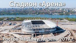 """Стадион """"Арена"""" Ростов-на-Дону. Видеоаудит - Апрель 2017 г"""