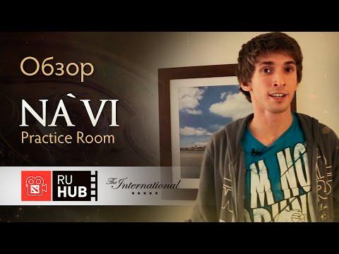 видео: Обзор practice room от dendi и dota2ruhub