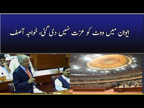 Khawaja Asif Speech