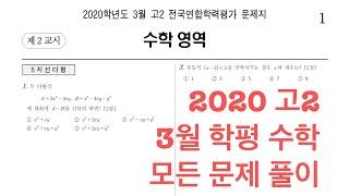 [계성고수학] 2020 고2 3월 모의고사 수학 모든 …